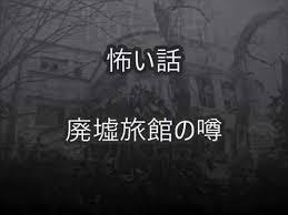 怖い話 衝撃恐怖体験廃墟旅館の噂 ホテル宿泊旅行ツアー情報動画