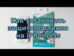 Как установить <b>защитное стекло onext на</b> iPhone 5s - YouTube