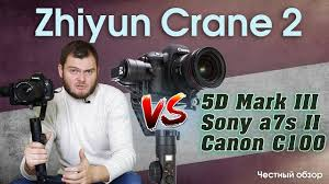 <b>ZHIYUN CRANE 2</b> ПОЛНЫЙ ОБЗОР! Тест с Canon 5D Mark III ...
