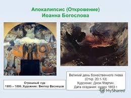 Презентация на тему МОУ Первомайская средняя общеобразовательная  5 Апокалипсис Откровение Иоанна Богослова Страшный суд