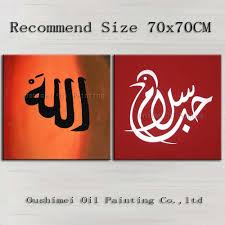 compare prices on calligraphy skills online shopping buy low top skills artist hand painted calligraphy painting on canvas handmade islam wall decorative painting for