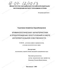 Право интеллектуальной собственности диссертация  Беляев Интеллектуальная собственность интеллектуальное пиратство Беляев Хозяйство и право Применение в России межд шародно правовых способов защиты