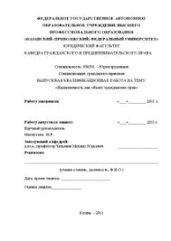 государственная регистрация прав на недвижимое имущество дипломная   государственная регистрация прав на недвижимое имущество дипломная работа фото 10
