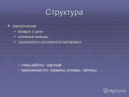 Презентация на тему Реферат Введение Реферат это краткое  5 Структура заключение заключение