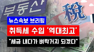 뉴스속보] 취득세 수입 '역대최고'...세금 내다가 벼락거지 되겠다 [정완진TV] - YouTube