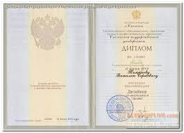 Второе среднее специальное образование бесплатно на русском