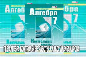 гдз алгебра контрольные работы класс Александрова Для детишек гдз алгебра контрольные работы 7 класс Александрова