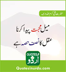 The Best Hazrat Ali Quotes About Friends In Urdu Wiseold Saying