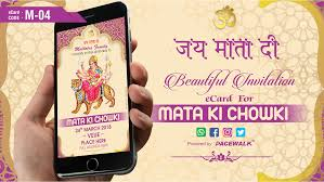 Mata Ki Chowki Invitation E Cards M 04 Mata Ka Jagran Invitation