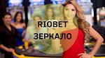 Особенности официальных зеркал азартного клуба Riobet