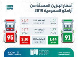 """واس الأخبار الملكية on Twitter: """"#أرامكو تعلن مُراجعة أسعار البنزين خلال  الربع الحالي أبريل – يونيو 2019م، بنزين 91 ( 1.44 ريال لكل لتر) و بنزين 95  ( 2.10 ريال لكل لتر)."""