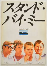 stand by me <p><i> original page ese cinema souvenir  stand by me souvenir brochure front