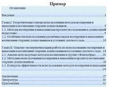 Методика написания курсовых работ по педагогике Образование и наука Авторская платформа