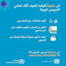 كتب منظمة الصحة العالمية pdf