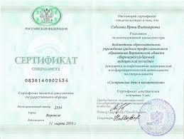 Сертификаты Сертификат Сестринское дело в косметологии Диплом Антицеллюлитная программа