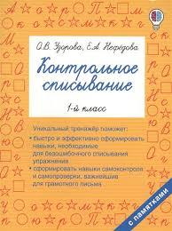 Контрольное списывание класс Узорова О Нефедова Е купить  Контрольное списывание 1 класс
