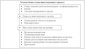 Скачать Реферат Содержание Инвестиционного Проекта iditalian Скачать Реферат Содержание Инвестиционного Проекта