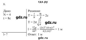ГДЗ контрольные работы контрольная работа вариант физика   5 вариант 3 6 ГДЗ по физике 9 класс Марон А Е дидактические материалы контрольные работы контрольная