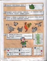 ГДЗ решебник по информатике класс Горячев Горина Контрольная работа Информатика 2 класс 1 часть 031
