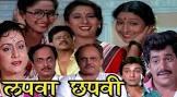 Laxmikant Berde Lapwa Chhapwi Movie