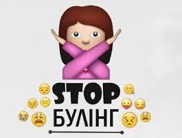 Мотижинський ДНЗ - Булінг! Це потрібно знати!