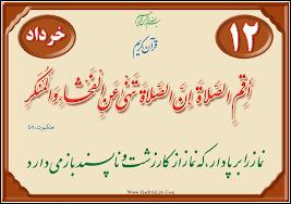 Image result for درباره نماز