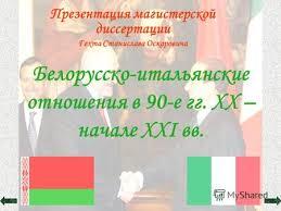 Презентация на тему Презентация кандидатской диссертации  Белорусско итальянские отношения в 90 е гг xx начале xxi вв