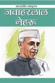 Marathi essay on jawaharlal nehru