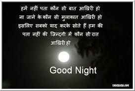 good night shayari for friends