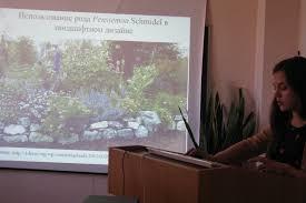 Мастер класс по программным инновациям в экологической ботанике   исследований выполнили эксперименты для получения данных и подготовили курсовые профильные работы будущие дипломные и магистерские диссертации