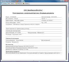 Скриншоты программы МикроДок  Настройки для программы Печать карточки