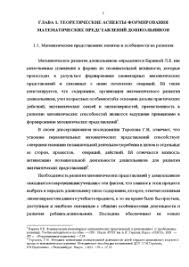 Использование математической сказки в формировании математических  Курсовая Использование математической сказки в формировании математических представлений дошкольников 6