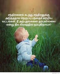 cute images for facebook profile with heart touching es in tamil