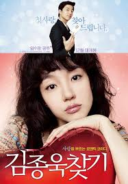 romantic movie poster movie posters for bubbly romance finding jong wook