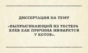 Диссертация на тему Страна анекдотов Опубликовать в facebook