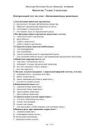 Класс Фамилия Имя КОНТРОЛЬНЫЙ ТЕСТ Тип Членистоногие животные Контрольный тест по теме Беспозвоночные животные
