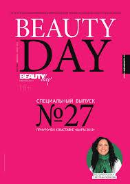 Beauty Day 2 февраля – 24 марта 2013 by Boris Gabrielyan - issuu