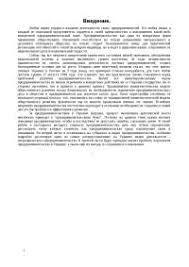 Предпринимательство и его виды курсовая по экономической теории  Предпринимательство и его виды курсовая по экономической теории скачать бесплатно структура Украина малый бизнес деятельность Развитие