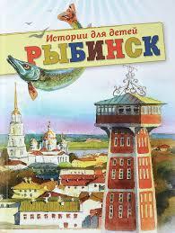 """Книга """"<b>Рыбинск</b>. <b>Истории</b> для детей"""" — купить в интернет ..."""