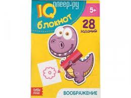 <b>Пособие Книжка-игрушка Буква-ленд</b> IQ Воображение 2599340