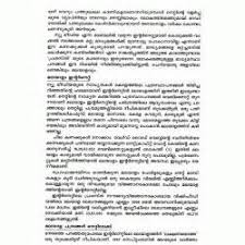 essay on deforestation in malayalam language cruelty against deforestation essay in malayalam language dj tony alar