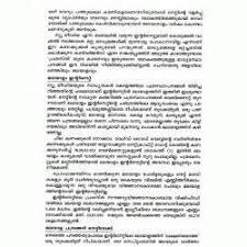 essay on personality development in malayalam custom letter essay on personality development in malayalam