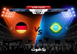 يلا شوت مشاهدة مباراة البرازيل وألمانيا بث مباشر بدون تقطيع
