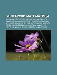 Bŭlgarski matematitsi: Bŭlgarski statistitsi, Boyan Petkanchin, Dimitŭr  Tabakov, Yaroslav Tagamlitski, Nikola Mikhov, Ivan Stefanov - Iztochnik  Wikipedia   9781233961771   Amazon.com.au   Books