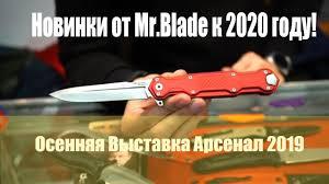 В гостях у Компании N.C.Custom  <b>Ножи</b> Mr.Blade Новинки к 2020 ...