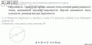 Контрольные задания ГДЗ по математике класс Зубарева Мордкович Номер Контрольные задания ГДЗ по математике 5 класс Зубарева Мордкович