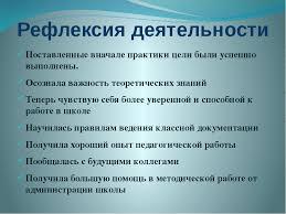 Презентация о прохождении практики слайда 20 Рефлексия деятельности Поставленные вначале практики цели были успешно выполн