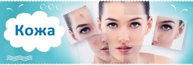 Натуральная лечебная косметика для кожи купить