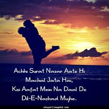 true love shayari in hindi