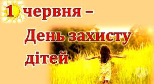 Заходи до Дня захисту дітей. Дата: 30 травня - 3 червня 2018 - концерти у Черкасах   in.ck.ua